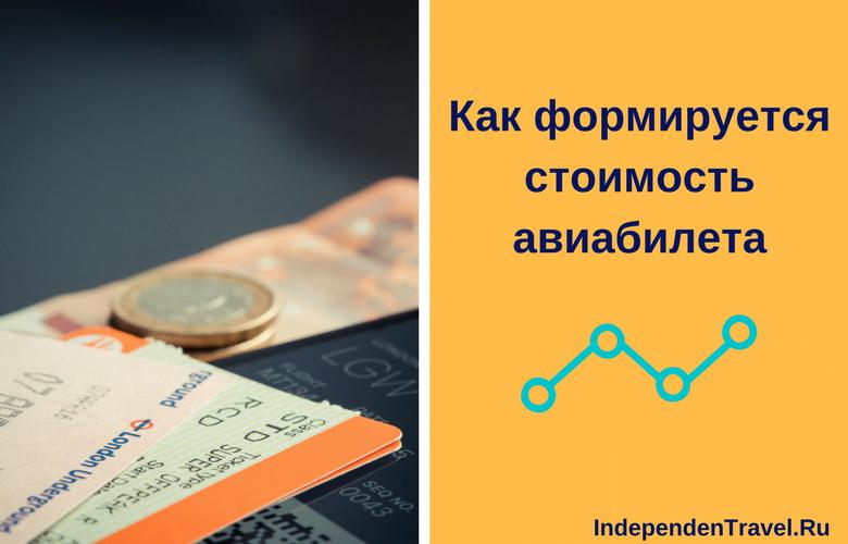 стоимость билета на самолет