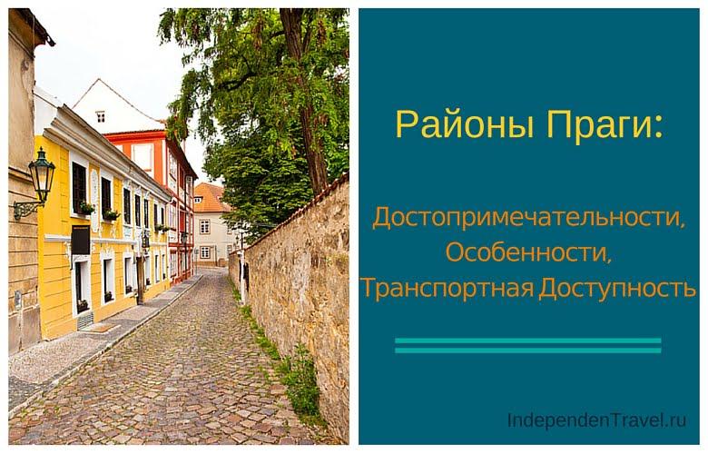 Лучшие районы Праги