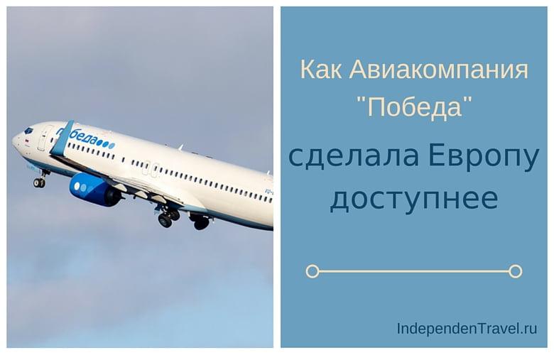 рейсы авиакомпании Победа в Братиславу