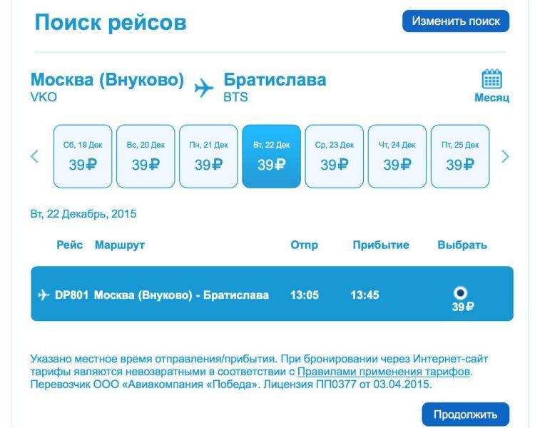 39 рублей
