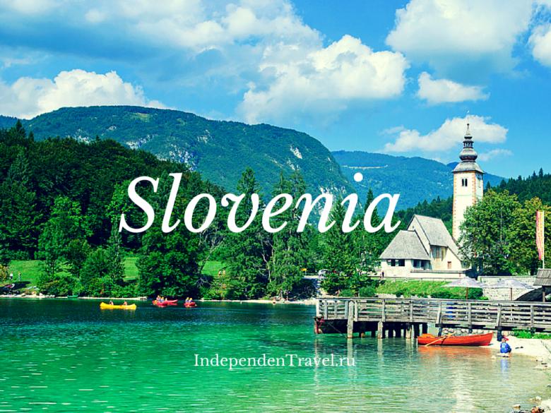 В Словению самостоятельно