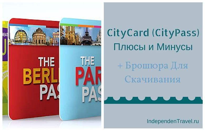 CityCard (CityPass)
