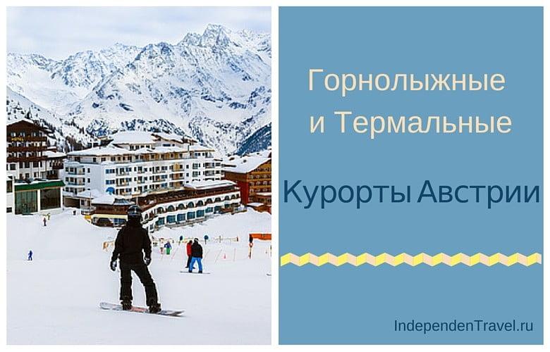 Горнолыжные и термальные курорты Австрии