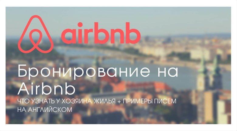 Бронирование на airbnb