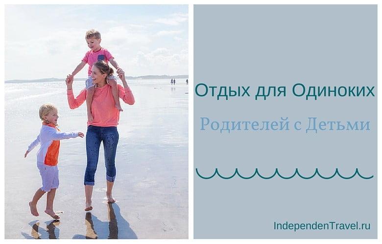 отдых для одиноких родителей с детьми