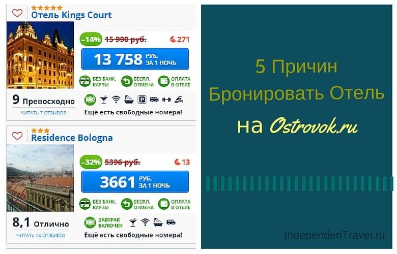 Ostrovok.ru Бронирование отелей