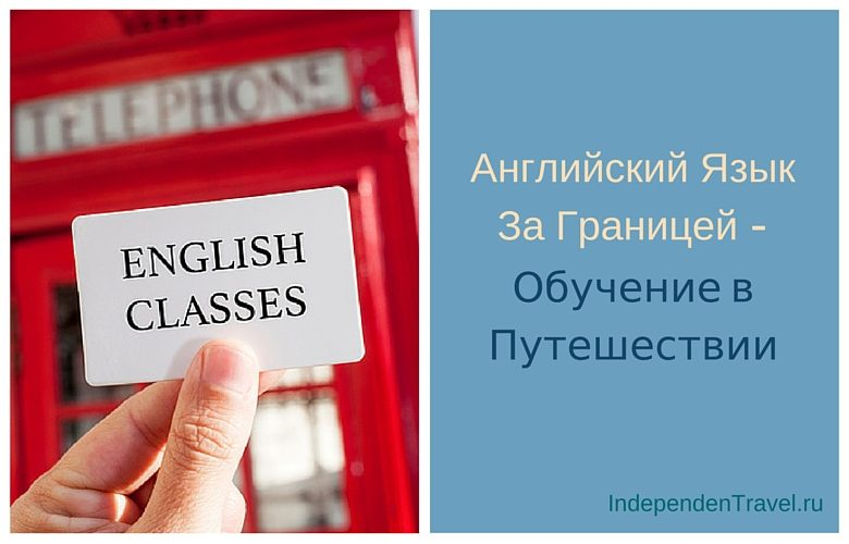 Английский язык за границей