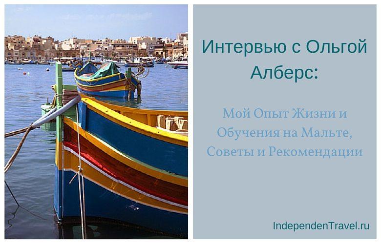 Изучение английского языка на Мальте