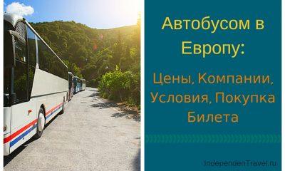 Автобусом в Европу