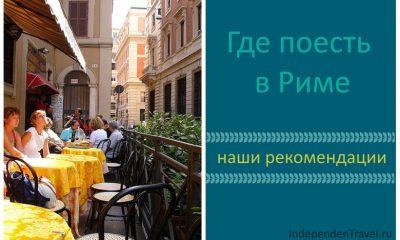 Что и где поесть в Риме