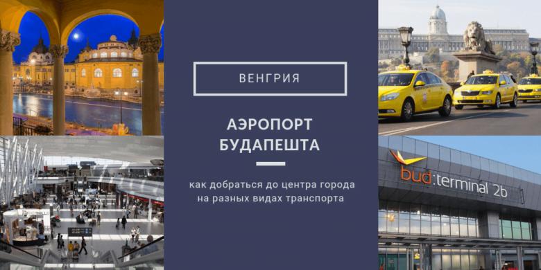 Как Добраться До Центра будапешта на Разных Видах Транспорта