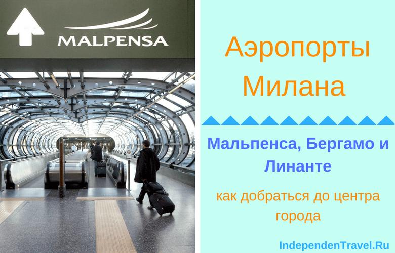 аэропорт милана