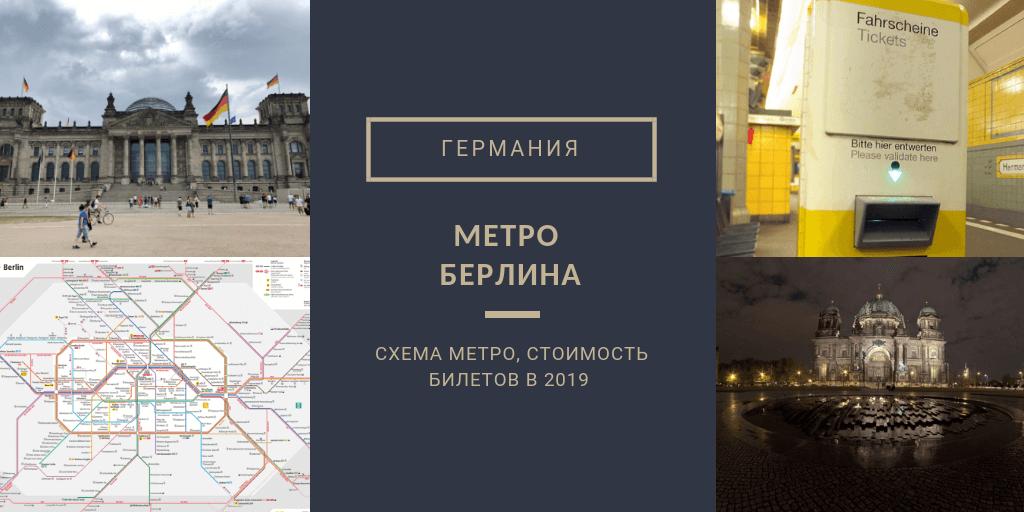 Метро Берлина 2019