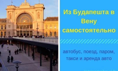 Как добраться из Будапешта в Вену