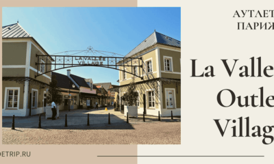 La Vallee Outlet Village