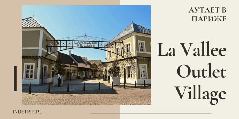 La Vallee Outlet Village