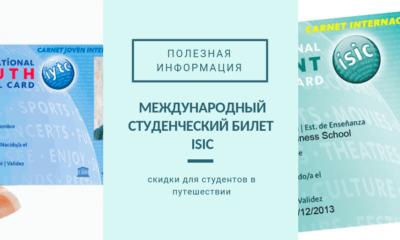 Международный Студенческий Билет ISIC