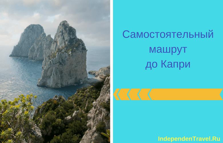 Как добраться до Капри из Неаполя и Москвы ⋆ 1fe1ce38112a3
