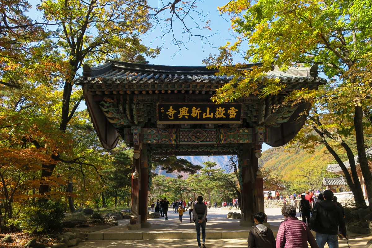 В парке Сораксан