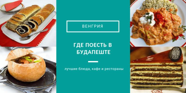 где поесть в будапеште