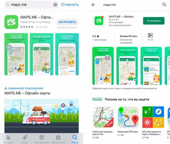 Maps.Me в поисковой выдаче Google Play и App Store