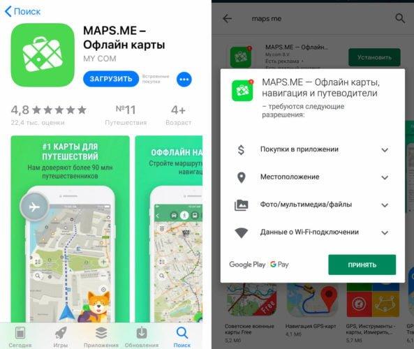 Установка программы на iOS и Android