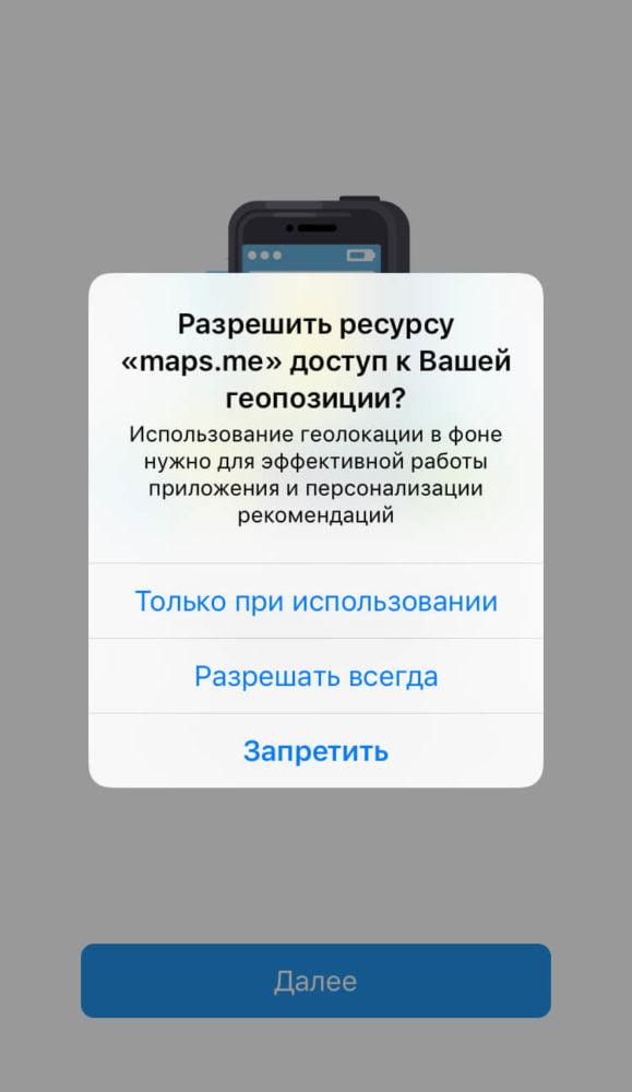 Запрос на доступ к геопозиции на телефоне с iOS