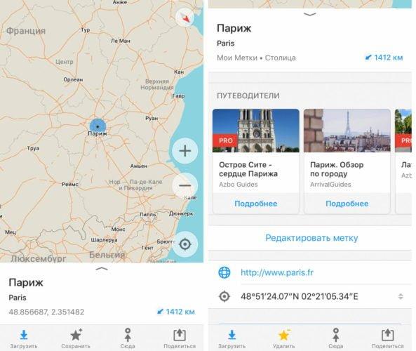 Как поставить метку в Maps.Me на iOS