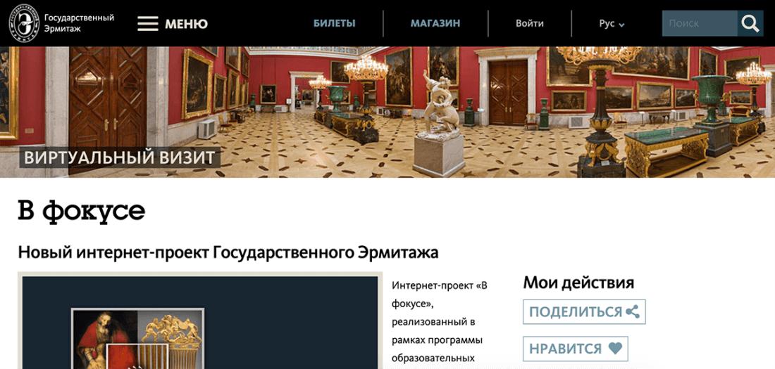 Онлайн-экскурсия в Эрмитаж