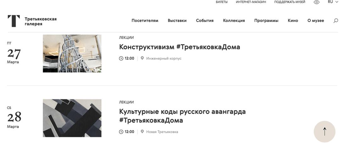 Онлайн посещение Третьяковской галереи