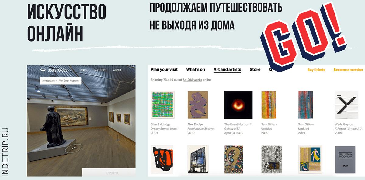 музеи онлайн